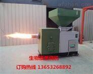生物质燃烧机/生物质燃烧机节能环保