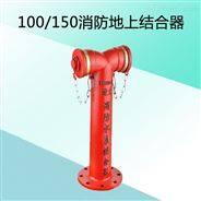 简易式闽太消防器材厂SQS150/100-1.6A地上式水泵接合器
