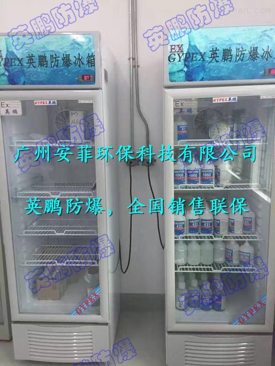 防爆冷藏冰箱,化工品防爆冰箱