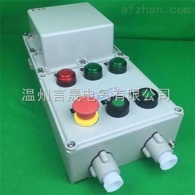 BQC0.75kw防爆电磁启动器