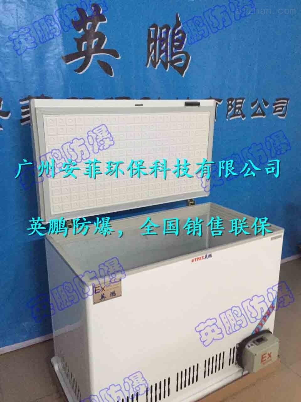 英鹏卧式防爆冰箱,重庆防爆冰箱