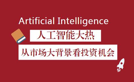 人工智能大热 从市场大背景看投资机会