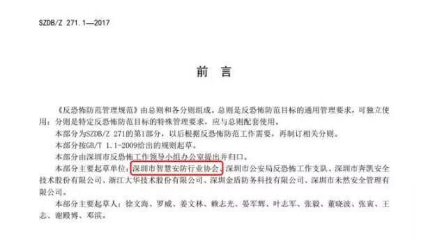由智安协主导制订的深圳首部反恐地方性标准正式实施