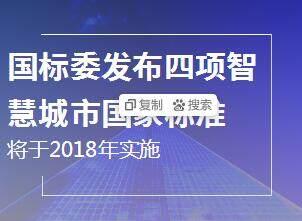 国标委发布四项智慧城市国家标准2018年将实施