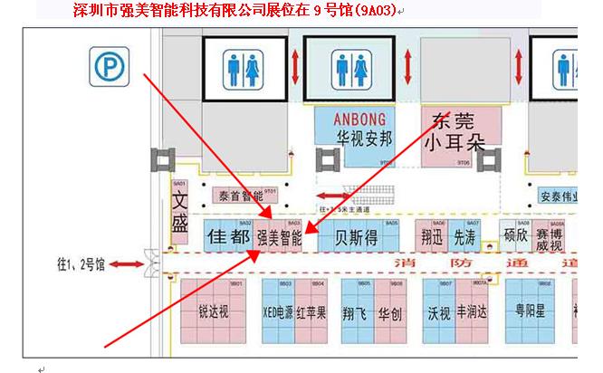 强美科技与您相约第十六届深圳安博会