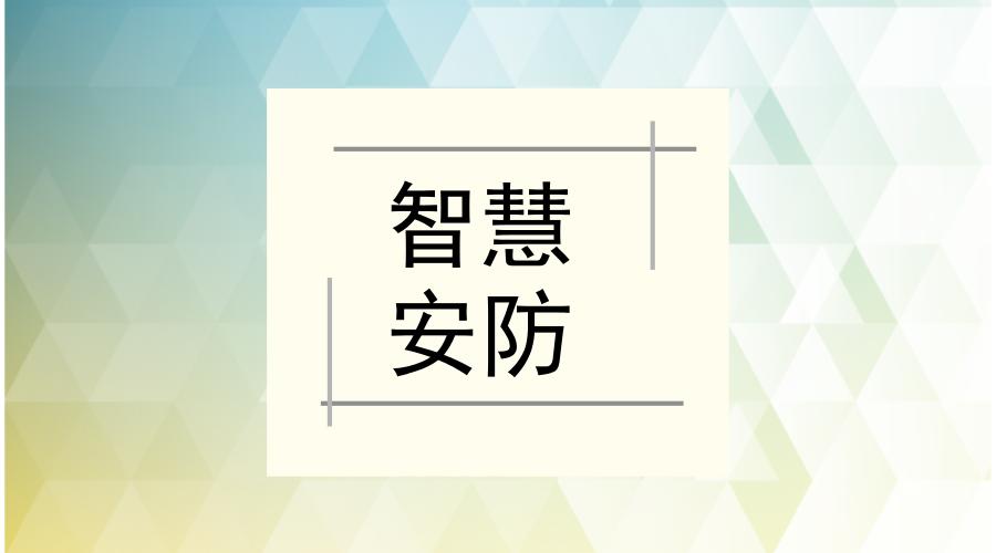 深圳安博会看点:大数据为安防发展带来无限可能