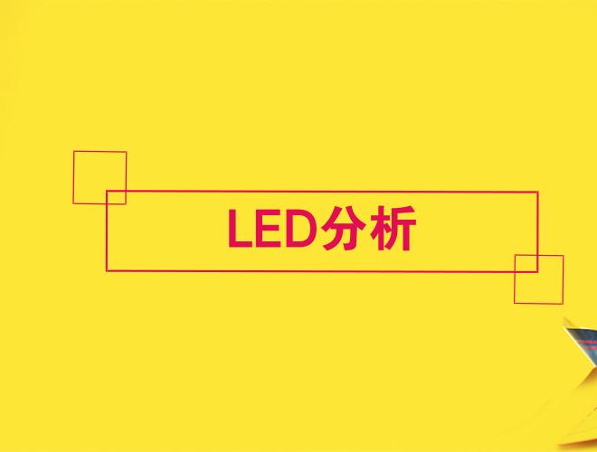 2017年LED行业谁主沉浮?企业并购频频