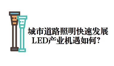 城市道路照明快速发展 LED产业机遇如何?