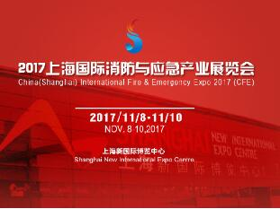 """上海消防展:多央企联袂主办 """"沪滇粤""""三展联动"""