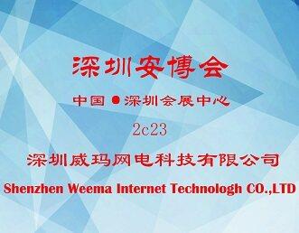 深圳威玛网电科技诚邀您参加深圳安博会