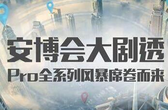 安博会大剧透:尚维Pro全系列风暴席卷而来