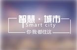 智慧城市建设中智能建筑发展趋势