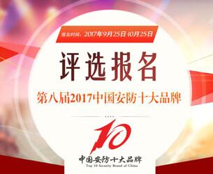 第八届2017中国安防十大品牌评选报名正式启动
