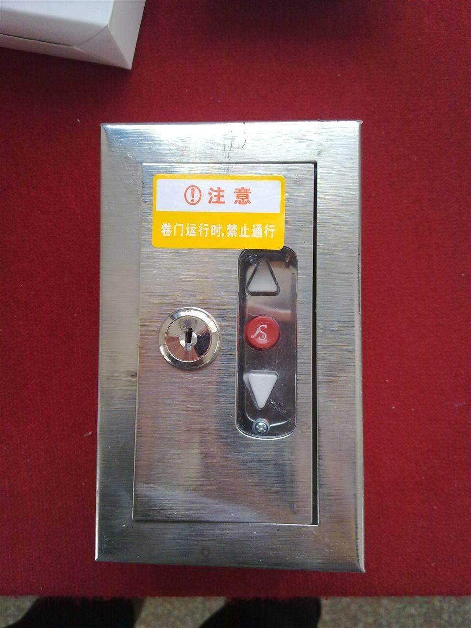 供应防火卷帘门按钮开关
