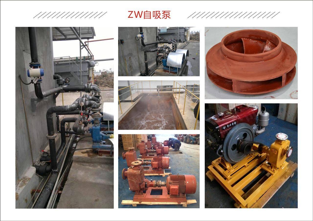 一、产品概述: ZX系列型泵是卧式自吸离心泵。该型式泵 与其它型式的自吸离心泵比较,因为泵本身没 有逆止阀,结构最为简单;工作最为可靠;无 故障工作时间长,维护、使用方便、体积小、 重量轻、效率高、在设计上做了特别的考虑与 相同口径的泵比较,排量大、性能高。 ZX型泵在工农业生产、抢险救助,如排涝、救火中作为应急泵使用效能更为突出。 ZX型泵广泛适用石 油、化工、冶金、机械、化纤、食品、能源、交通等工业部门城市给水、亦可用于农业排灌、 喷灌。供输送清水或粘度小于5°E,温度低于80物理及化学性质类