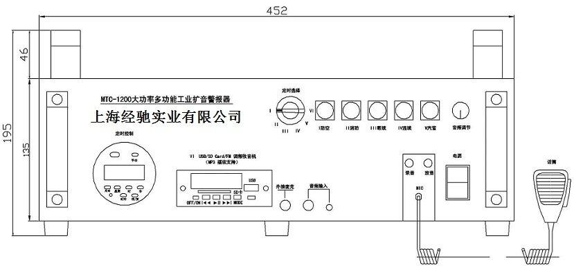 mtc-1200 大功率扩音警报器(远程扩音警报系统)