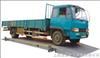 scs虹口50吨地衡-出口型汽车衡