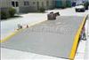 scs长宁100吨地衡-出口型汽车衡
