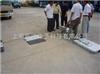 scs虹口10吨地衡-便携式称重板/便携式地磅