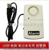 安全衛士展示品USB報警器★筆記本電腦防盜報警器