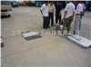 scs松江30T地磅-便携式称重板 便携式汽车衡