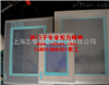 TP37南通西门子TP37液晶屏显示不全维修