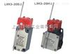 LXK3-20S/J,LXK3-20H/J行程开关