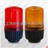 BC-809C,BC-809F声光报警器,PJ601专用灯罩