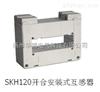 *推荐SKH120开合安装式互感器