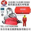 船用紧急逃生呼吸器(CCS/EC),EEBD逃生装置